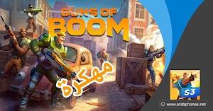 تحميل guns of boom مهكرة اخر اصدار