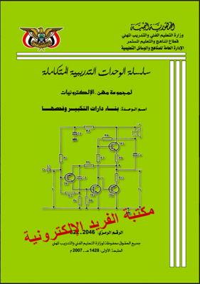تحميل كتاب العقد الفريد pdf