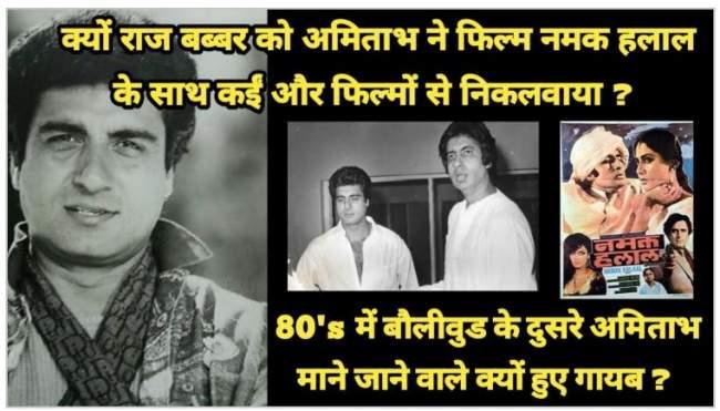 Birthday Special, controversy, Raj Babbar, Smita Patil,