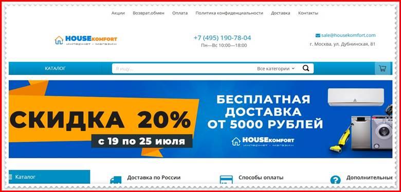 Мошеннический сайт danslein.ru – Отзывы о магазине, развод! Фальшивый магазин