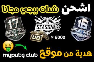 اشحن شدات ببجي مجانا كافة المواسم 2021 | mypubg club