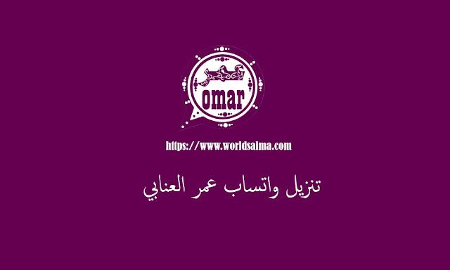 تحميل واتس اب عمر العنابي تنزيل واتس عمر باذيب العنابي