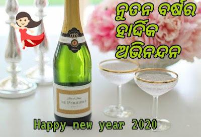 Odia new year image
