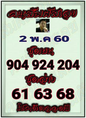 เด่นบน  904  924  204  เด่นล่าง  61  63  68