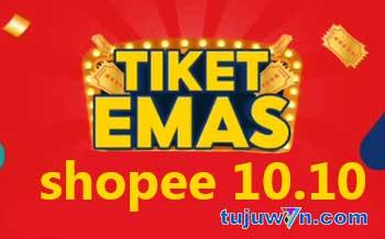 ticket emas shopee 10.10 brand festival