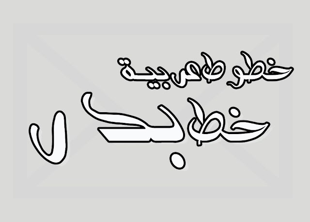تحميل خطوط عربية مجانا free font