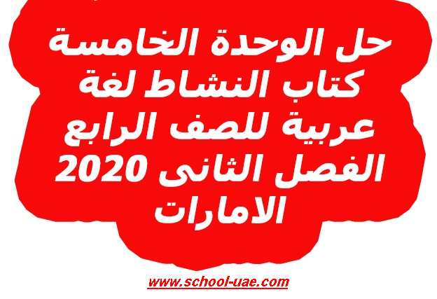 حل الوحدة الخامسة كتاب النشاط لغة عربية للصف الرابع الفصل الثانى 2020 الامارات