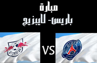 موعد وتفاصيل نصف نهائي دوري ابطال اوربا باريس سان جيرمان 3-0 لايبزيج
