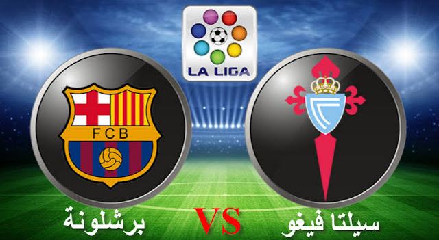 بث مباشر مباراة برشلونة
