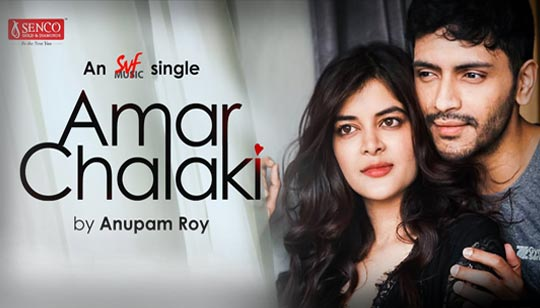 Amar Chalaki Lyrics by Anupam Roy