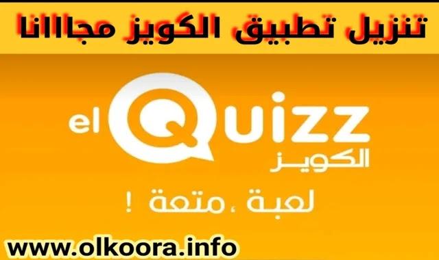 تحميل تطبيق الكويز Elquizz 2020 مجانا للأندرويد و للأيفون _ برنامج الكويز لربح المال