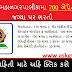 Surat Municipal Corporation Recruitment For 700 Apprentice Posts 2019 @Www.Suratmunicipal.Gov.