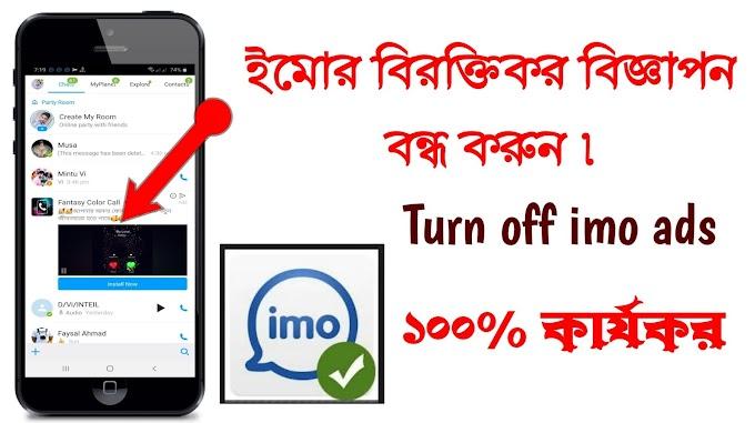 ইমোতে আসা বিরক্তিকর বিজ্ঞাপন বন্ধ করুন । IMO light ads free application || ANDROID APPS REVOW