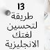 افضل 13 طريقة لتحسين مهاراتك باللغة الانجليزية│2020