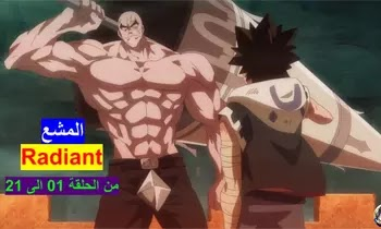 Radiant مجمع مشاهدة وتحميل جميع حلقات المشع الموسم الاول من الحلقة 01 الى 21