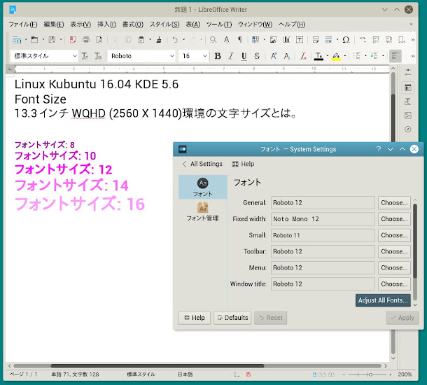 WQHD(2560 x 1440)ディスプレイに最適なフォントサイズとアイコンサイズ