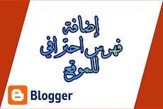 إضافة صفحة الفهرس لمدونة بلوجر index 2019