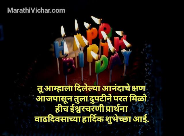 mother birthday quotes in marathi