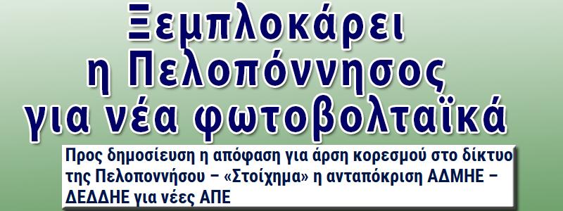 ΔΙΚΤΥΟ ΠΕΛΟΠΟΝΝΗΣΟΥ