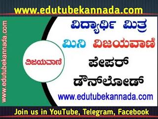 Download Today Mini Vijayavani Vidhyarthimitra Paper for Free
