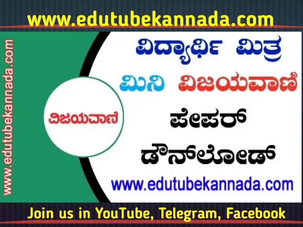 [PDF] 22-10-2021 Today Mini Vijayavani Vidyarthimitra PDF Download For Free ಇವತ್ತಿನ ಮಿನಿ ವಿಜಯವಾಣಿ ವಿದ್ಯಾರ್ಥಿ ಮಿತ್ರ ಪತ್ರಿಕೆ
