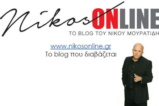 nikosonline.gr - Το blog του Νίκου Μουρατίδη