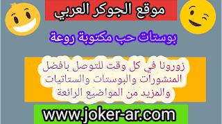 بوستات حب مكتوبة روعة 2019 - الجوكر العربي