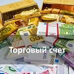 Торговый счет на Форекс