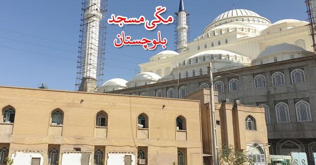 makki-masjid-zahedan-iran-balochistan