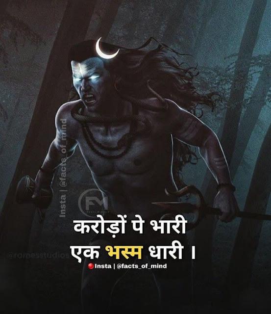 Mahakal Images Attitude Free Download