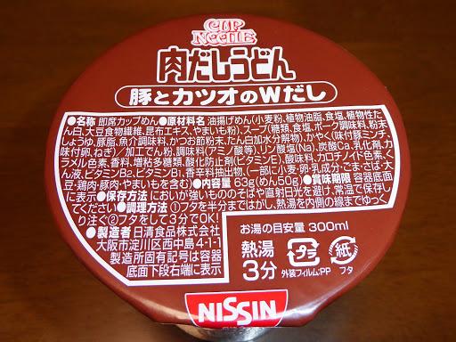 【NISSIN(日清食品)】おだしがおいしいカップヌードル 肉だしうどん 豚とカツオのWだし