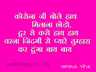 corona shayari hindi