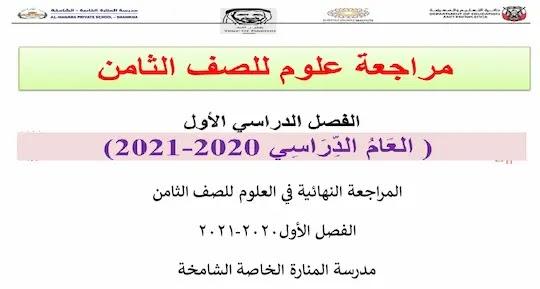 ملزمة مراجعة العلوم للصف الثامن فصل اول 2020 مناهج الامارات