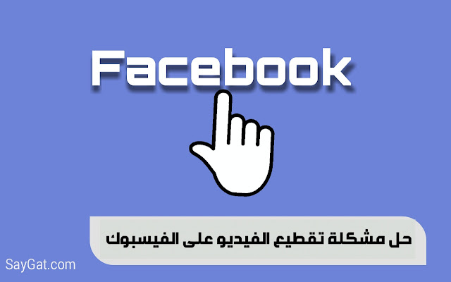 فيديو فيسبوك