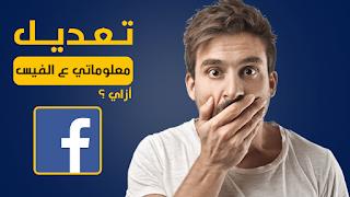 كيفية تعديل المعلومات الشخصية في الفيس بوك | تعديل البيانات علي الفيس بوك من الموبايل و الكمبيوتر