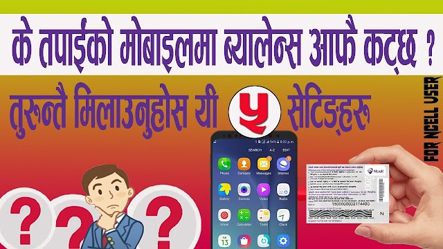 How to stop auto-balance deduct in Ncell Sim
