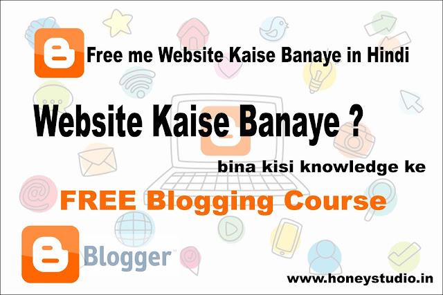 Website Kaise Banaye, Free me Website Kaise Banaye in Hindi, blogging course, website se paise kaise kamye, website kya ha