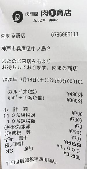 肉問屋 肉まる商店 2020/7/18 のレシート