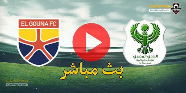 نتيجة مباراة المصري البورسعيدي والجونة اليوم 11 أبريل 2021 في الدوري المصري