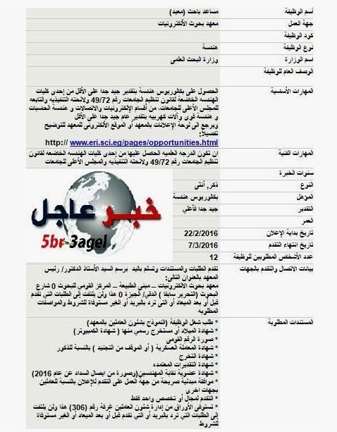اعلان وظائف وزارة البحث العلمى رقم 1 لسنة 2016 والاوراق وطريقة التقديم لـ 7 / 3 / 2016