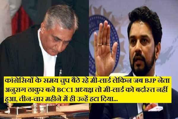 जब तक BCCI में कांग्रेसी थे तो सुप्रीम कोर्ट ने कुछ नहीं किया, BJP वाले आये तो उन्हें हटा दिया