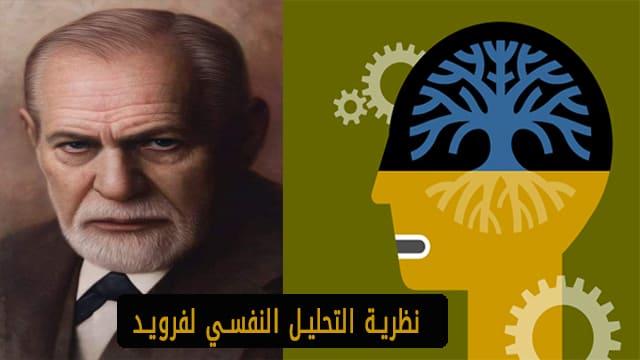 ملخص نظرية فرويد التحليل النفسي