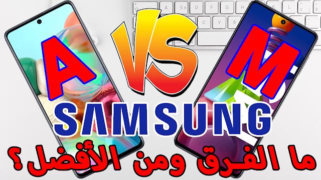 الفرق الحقيقي بين Galaxy M و Galaxy A