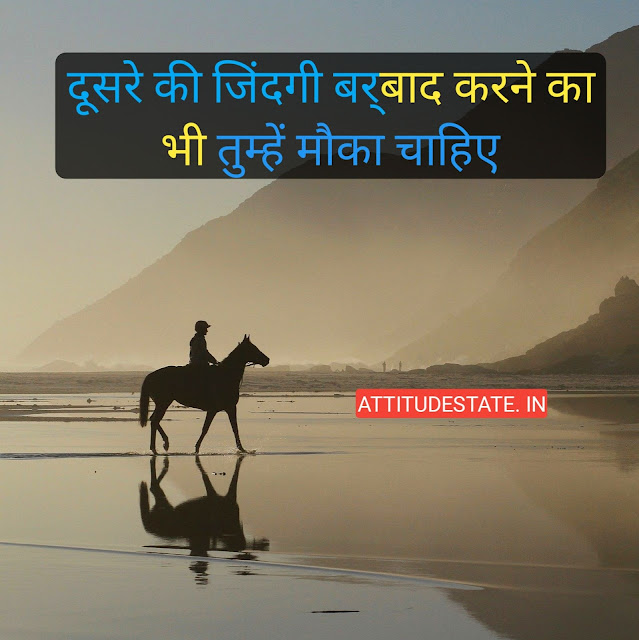 sad attitude whatsapp status in hindi