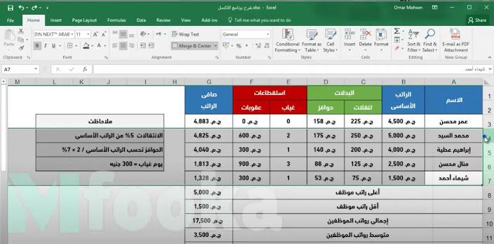 تحميل برنامج excel 2013 باللغة العربية مجانا للكمبيوتر 2021