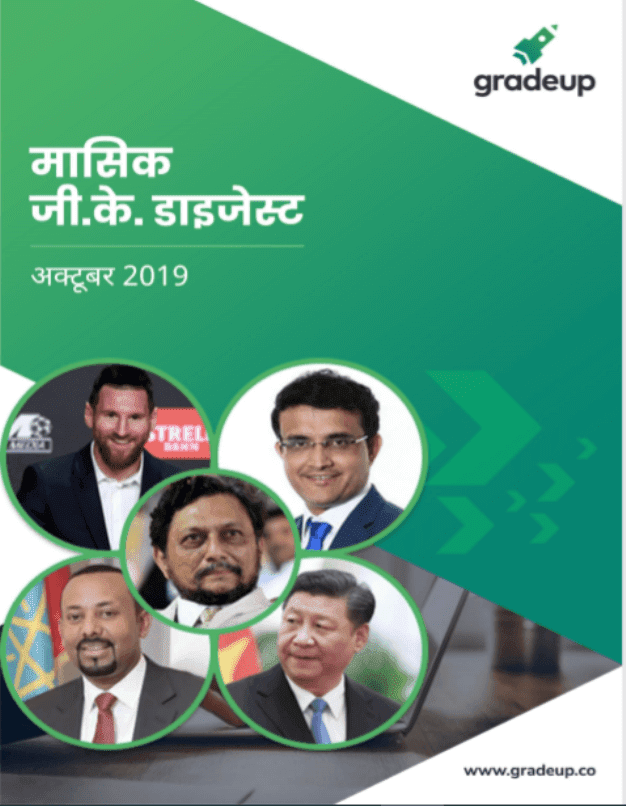 Gradeup-Monthly-GK-Digest-October-2019-For-All-Competitive-Exam-Hindi-PDF-Book