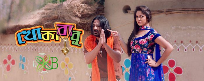 Khokababu, Star Jalsha, Bengali serial