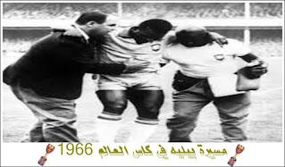 هدافي كاس العالم,كاس العالم,نهائى كاس العالم 1970,هداف كاس العالم,العالم,اجمل تصدي في كاس العالم,البرازيل وانجلترا في كاس العالم,كأس العالم 1966,كاس العالم 1970,هداف كاس العالم 1970,اهداف كاس العالم,هدافي كاس العالم بالترتيب,هدف بيكنباور الرهيب في الحارس ليف ياشين كأس العالم 1966م,كأس العالم,افضل اهداف كاس العالم,اجمل اهداف كاس العالم,البرازيل 2 : 0 بلغاريا ـ كأس العالم 1966 م تعليق عربي,تاريخ كأس العالم,بيليه,اول مشاركة للبرتغال في كأس العالم,احصائيات كأس العالم