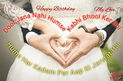 happy birthday wishes for lover in hindi 2a