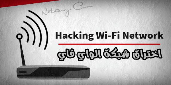 اختراق-تشفير-الواي-فاي-WPA2-عبر-ثغرة-KRACK
